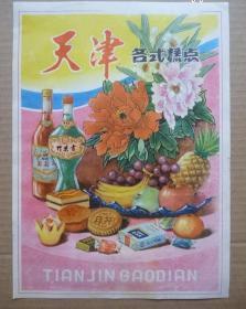 天津各式糕点-糕点商标
