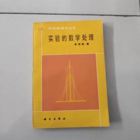 实验的数学处理【1980年一版一印】