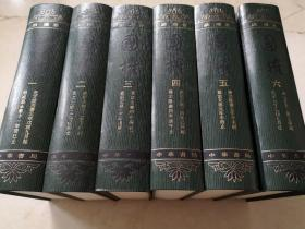 国榷(全六册)