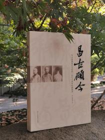 昌古硕今——纪念吴昌硕先生诞辰一百七十周年特展图录
