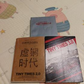 小时代3.0:刺金时代〔1+2+3三册合售〕