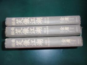 日文原版 金庸《秘曲笑傲江湖》第四,五,七卷(精装,3本合售)G4