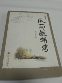 风雨镜湖湾(作者签赠本,一版一印)