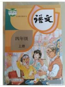 义务教育教科书 语文 四年级 上册 9787107335556 人民教育出版社