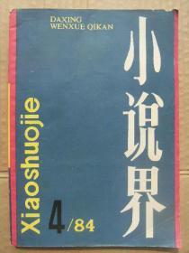 小说界 1984年第4期 总第15期 潮风出现之前-张抗抗等 不动声色-铁凝 无标题音乐-刘绪源 明天的位置-楚良 绿洲-阎振新 月光奏鸣曲-马未都 来访登记簿摘录-彭达 秘密的分享者-约瑟夫康拉德