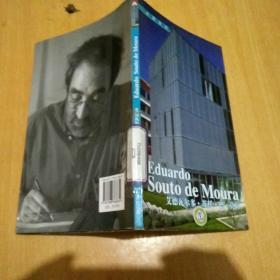 大师系列:艾德瓦尔多·苏托·德·莫拉