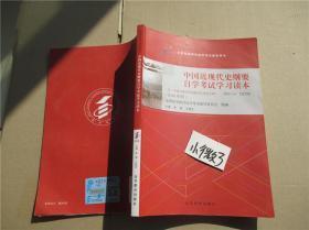 中国近现代史纲要自学考试学习读本2018年版  03708