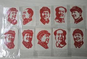 文革时期:毛主席肖像剪纸精品10张。