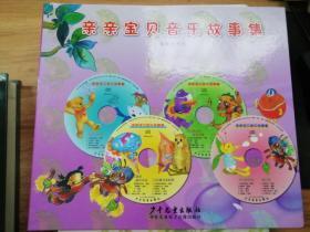 亲亲宝贝音乐故事集【4 CD 】