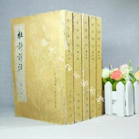 杜诗详注全五册