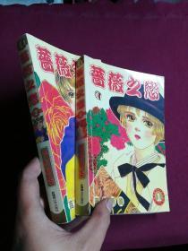 蔷薇之恋 漫画 2册 完