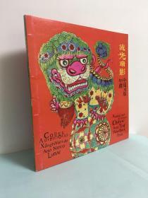 流光瑞影—中国木版年画