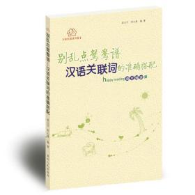 快乐阅读书屋:别乱点鸳鸯谱·汉语关联词的准确搭配(语文知识类)