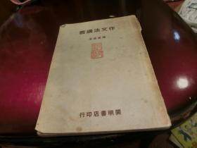 民国老版精品文学《作文法讲义》C2