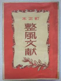 整风文献(订正本)--新华书店编。1950年。2版1印。竖排繁体字