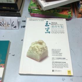 拍卖年鉴:2016年中国艺术品拍卖年鉴 玉器