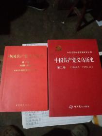 中国共产党义乌历史第一,第=卷