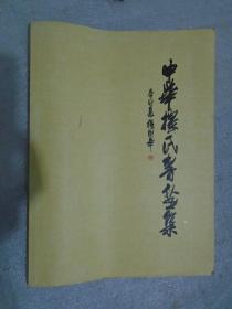 中华楼氏书画集(1008---2000)(大16开