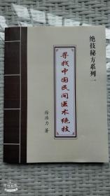 寻找中国民间医学绝技【1-6册】