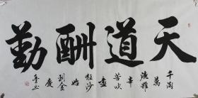 李庆丰老师的四尺书法,单副