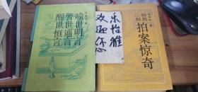 古典名著普及文库:《三言二拍》(醒世 警世 喻世明言、初拍、二拍),足本,全二册,精装