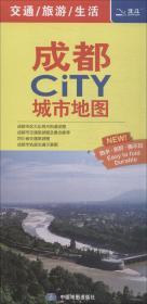 成都CiTY城市地图(2021版)