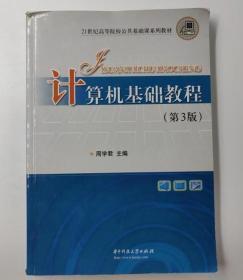 计算机基础教程第3版9787560938110周学君华中科技大学