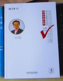 2016年国家司法考试119系列:刑诉考前必背(厚大司考)