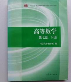 高等数学下册第七版9787040396621高等教育出版社