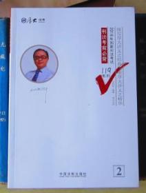 2016年国家司法考试119系列:刑法考前必背(厚大司考)