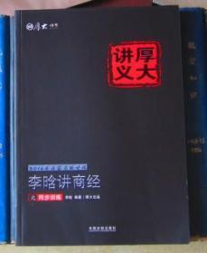李晗讲商经之同步训练(厚大司考)