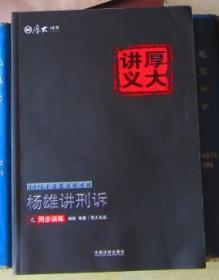 杨雄讲刑诉之同步训练(厚大司考)