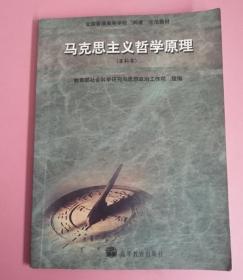 马克思主义哲学原理(本科本)叶敦平 高等教育9787040122251