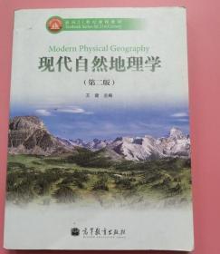 现代自然地理学 第二版 王建 高等教育9787040287066