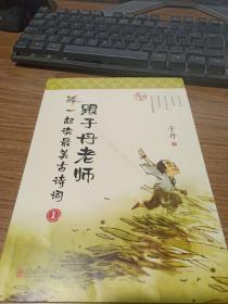 跟于丹老师一起读最美古诗词.春华卷(新版)