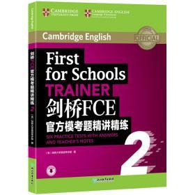 剑桥FCE官方模考精讲精练2