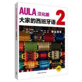 AULA汉化版大家的西班牙语(2)(学生用书A2)