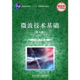 微波技术基础(第4版) 李英惠 北京理工大学出版社