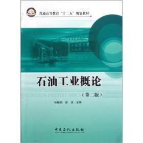:石油工业概论(第2版) 任晓娟 徐波 中国石化出版社