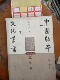 中国版本文化丛书 活字本