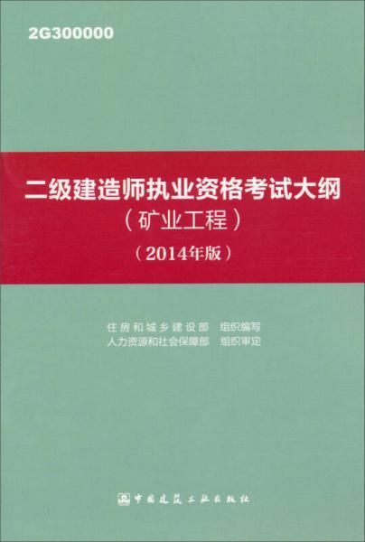 二级建造师 执业资格考试大纲(矿业工程)2014