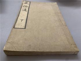 万治三年和刻本《风俗通》存下册(卷5~卷10完),汉应劭著,据明版翻刻