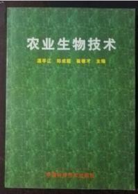 农业生物技术 温孚江  主编  中国科学技术出版社 9787504632296