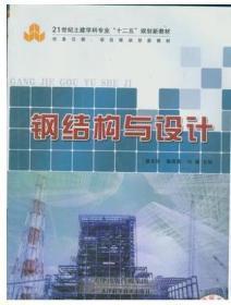 钢结构与设计 郭吉坦、郭清燕、刘健  主编 天津科学技术出版社 9787530882634