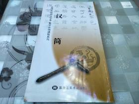 汉   简   (名碑名帖特大字本,集字古诗速临系列)