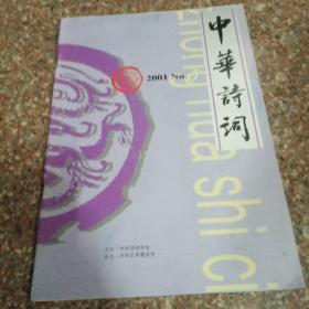 中华诗词    2001年第5期