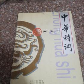中华诗词    2001年第3期