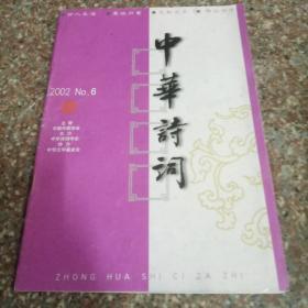 中华诗词   2002年第6期