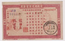 民国吉安邮政存单