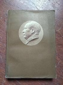 《毛泽东选集》 第五卷 (1977年4月北京一版一印)